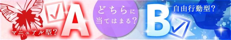 どちらに当てはまる?A:マニュアル型?B:自由行動型?