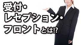 受付・レセプション・フロントとは!?