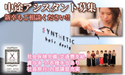 SYNTHETIC hair design シンセティック ヘアー デザイン