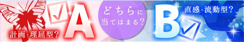 どちらに当てはまる?A:計画・理屈型?B:直感・流動型?