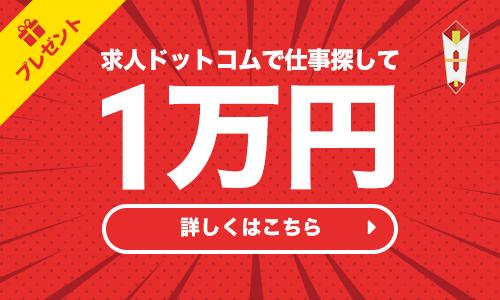 求人ドットコムで仕事探して1万円!!詳しくはこちら