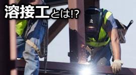 溶接工とは!?