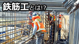 鉄筋工とは!?