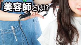 美容師(スタイリスト)とは!?