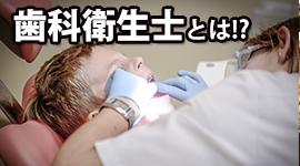 歯科衛生士とは!?