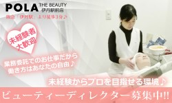 POLA THE BEAUTY 伊丹駅前店