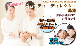 POLA_THE_BEAUTY_東加古川店