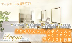 Freya Total Beauty Salon Hair&Spa Eyelあああ