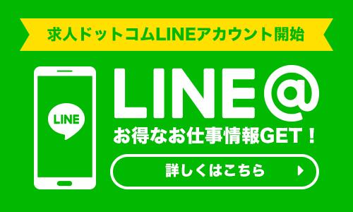 LINEでお得なお仕事情報GET!!求人ドットコムLINEアカウント開始!!詳しくはこちら