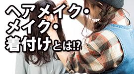 ヘアメイク・メイク・着付けとは!?
