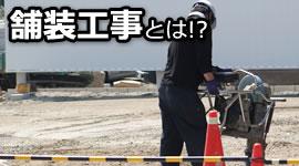 舗装工事とは!?
