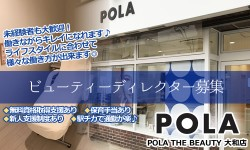 POLA THE BEAUTY 大和店