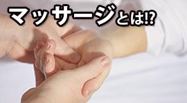 マッサージとは!?