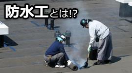 防水工とは!?