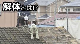 解体とは!?