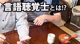 言語聴覚士とは!?