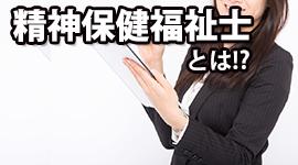 精神保健福祉士(PSW)とは!?