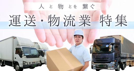 人と物とを繋ぐ 運送・物流業特集