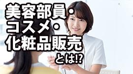 美容部員・コスメ・化粧品販売とは!?