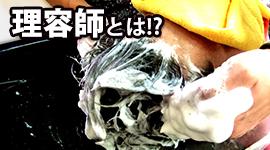 理容師とは!?