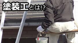 塗装工とは!?