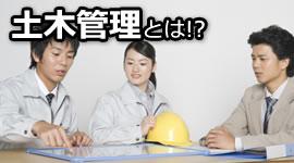 土木管理とは!?