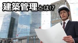 建築管理とは!?