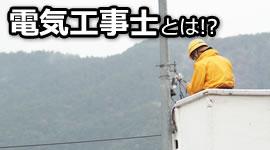 電気工事士とは!?