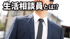 生活相談員とは!?