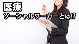 医療ソーシャルワーカー(MSW)とは!?