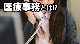 医療事務とは!?