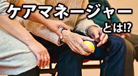 ケアマネージャーとは!?