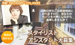 hair salon SAKURA
