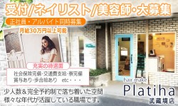 hair make Platiha 武蔵境店2
