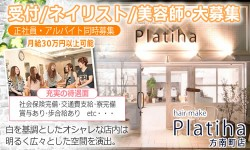 hair make Platiha 方南町店2