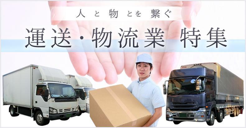 人と物とを繋ぐ 運送・物流業 特集