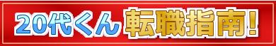 20代くん 転職指南!