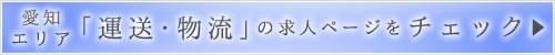 愛知エリア 運送・物流の求人ページをチェック