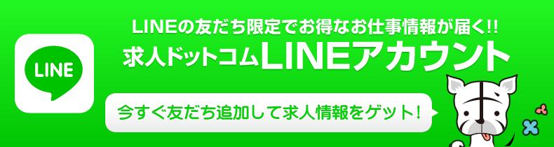 LINEの友だち限定でお得なお仕事情報が届く!!